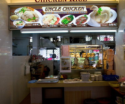 Uncle Chicken Rice