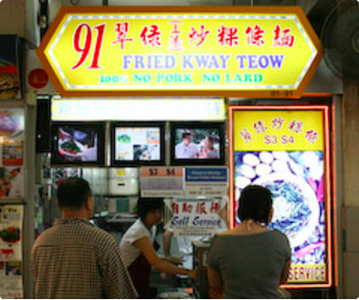 91 Fried Kway Teow Mee