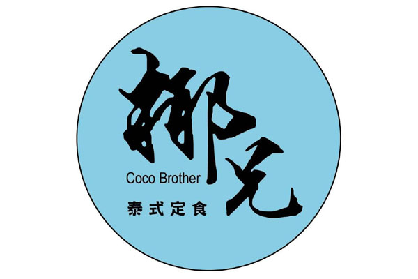 Coco Brother 椰兄-中山店